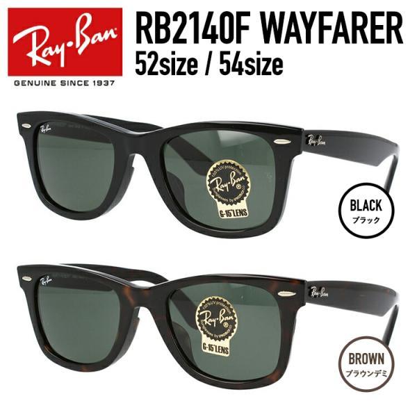 レイバン サングラス Ray-Ban ウェイファーラー RB2140F 901 902 52|brand-sunglasshouse