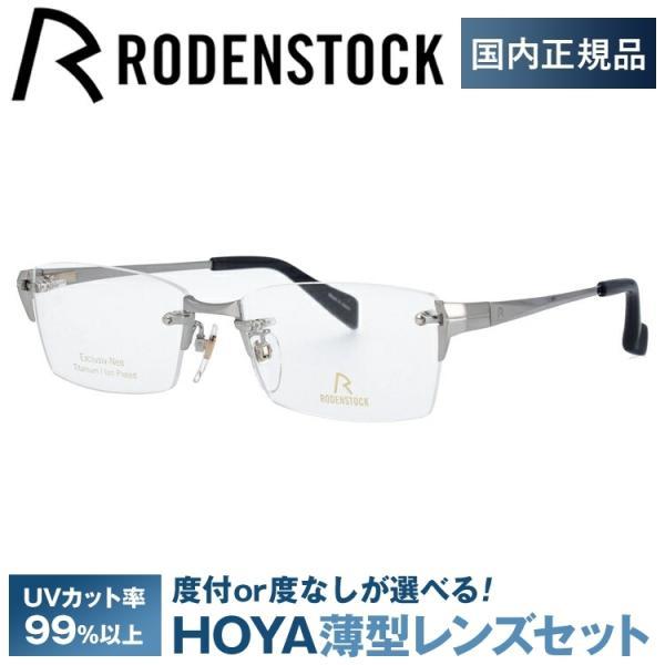 ローデンストック メガネ フレーム ブランド 眼鏡 伊達 度付き 度入り RODENSTOCK R0020-A 54/56