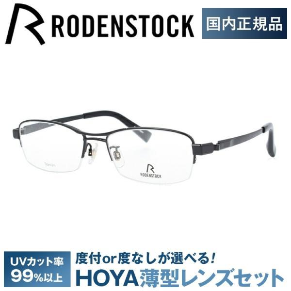 ローデンストック メガネ フレーム ブランド 眼鏡 伊達 度付き 度入り RODENSTOCK R2033-D 54/56