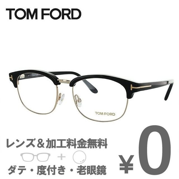 90026d8eb5 トムフォード メガネ 眼鏡 伊達 度付き 度入り フレーム TOM FORD TF5458 (FT5458) ...