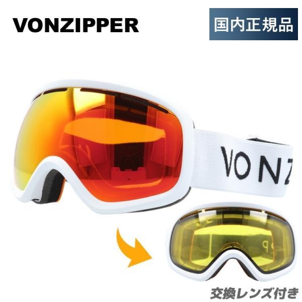 ボンジッパー レディース ゴーグル スカイラボ ミラーレンズ VONZIPPER SKYLAB GMSNLSKY WFC スキー スノーボード スノボ
