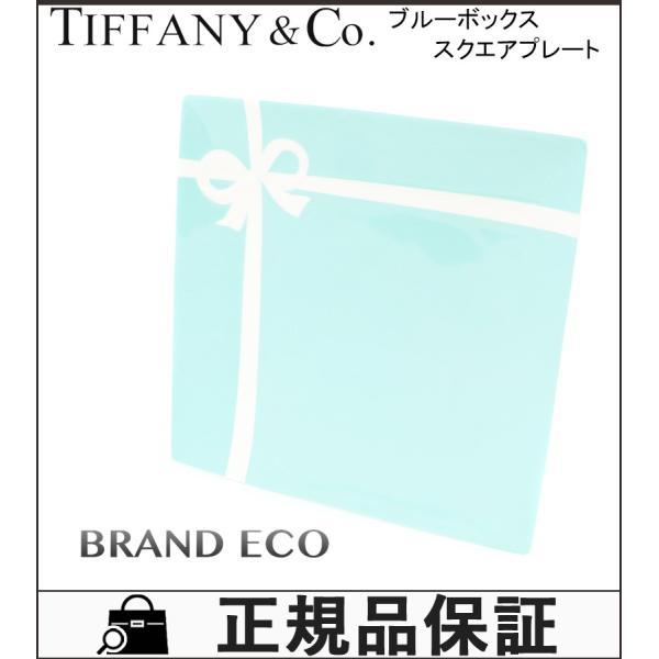 未使用品 ティファニー ブルーボックス スクエアプレート 食器 お皿 磁器 ブルー ホワイト 中古|brandeco