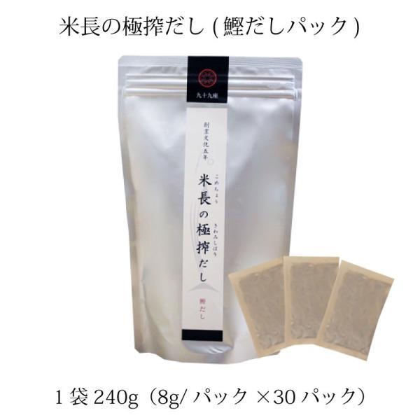 米長(こめちょう)の極搾りだし 2袋240g×2(8gパック×30パック)