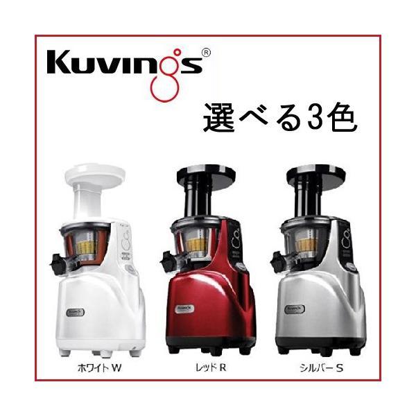 クビンス (Kuvings) サイレントジューサー スロージューサー|branding-japan