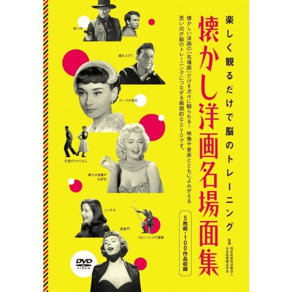 認知症ケア ADL記憶 日常生活動作 QOL向上 回想法 懐かし洋画名場面集 DVD|branding-japan