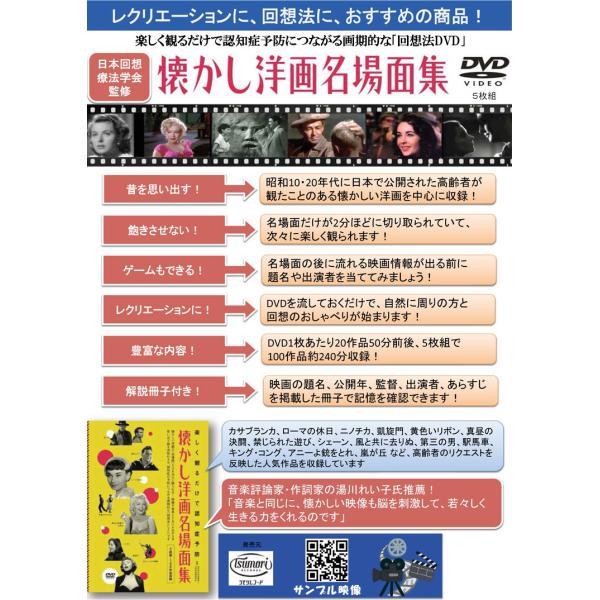 認知症ケア ADL記憶 日常生活動作 QOL向上 回想法 懐かし洋画名場面集 DVD|branding-japan|04