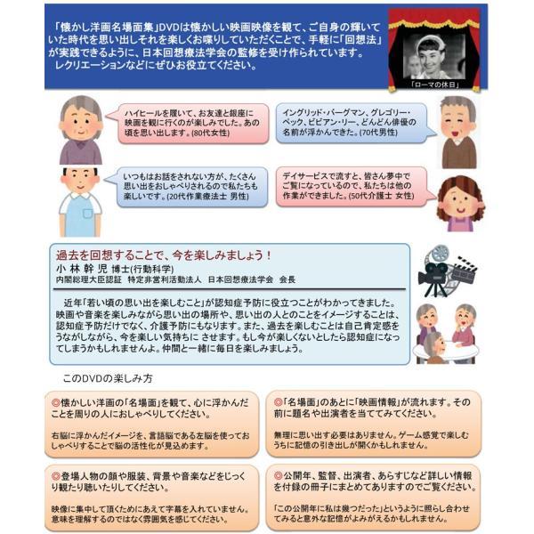 認知症ケア ADL記憶 日常生活動作 QOL向上 回想法 懐かし洋画名場面集 DVD|branding-japan|05