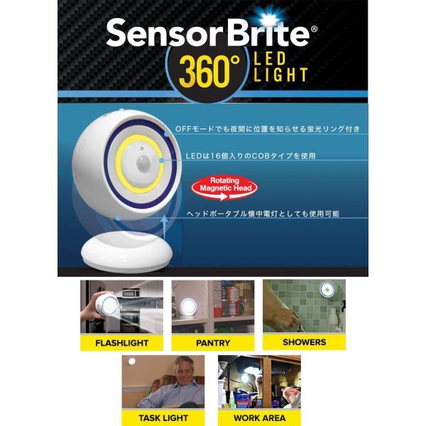 センサーブライト 360 1台3役の人感センサーライト LEDライト 簡単設置 自動点灯 持ち運び 懐中電灯 SensorBrite 防災 非常灯|branding-japan|03