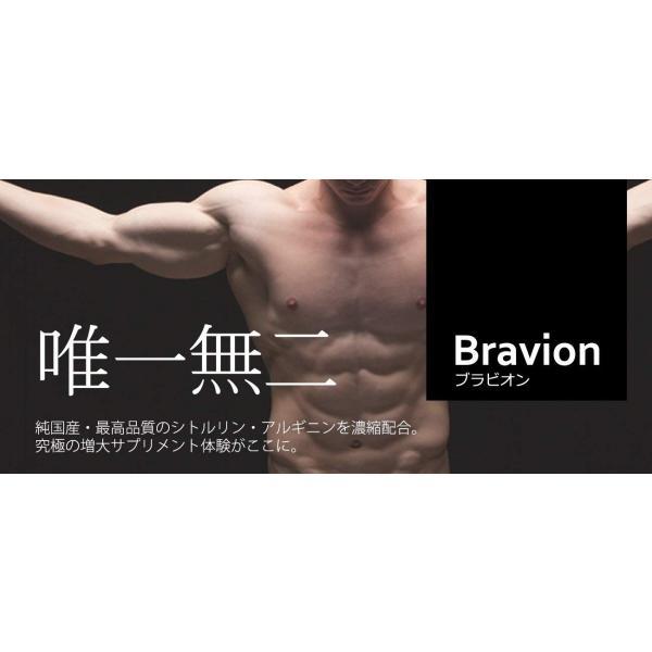 男性の自信増大サプリ ブラビオン(Bravion)公式 シトルリン・アルギニンを1粒に1000mg マカ・ガラナ・赤ガウクルア・ビール酵母配合 送料無料 bravion 08