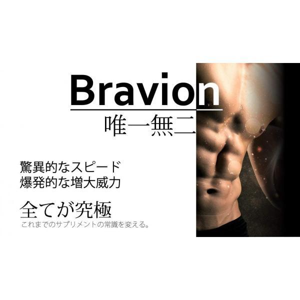 男性の自信増大サプリ ブラビオン(Bravion)公式 シトルリン・アルギニンを1粒に1000mg マカ・ガラナ・赤ガウクルア・ビール酵母配合 送料無料 bravion 09