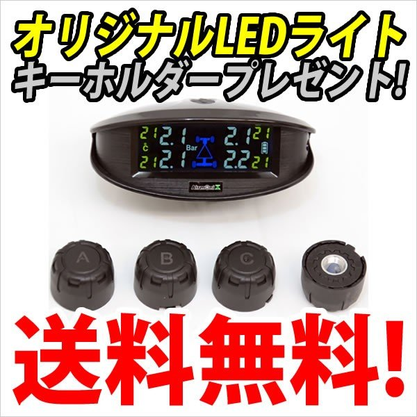 エアモニX(エアモニ エックス) タイヤ空気圧センサー・モニターのエアモニX|breakstyle