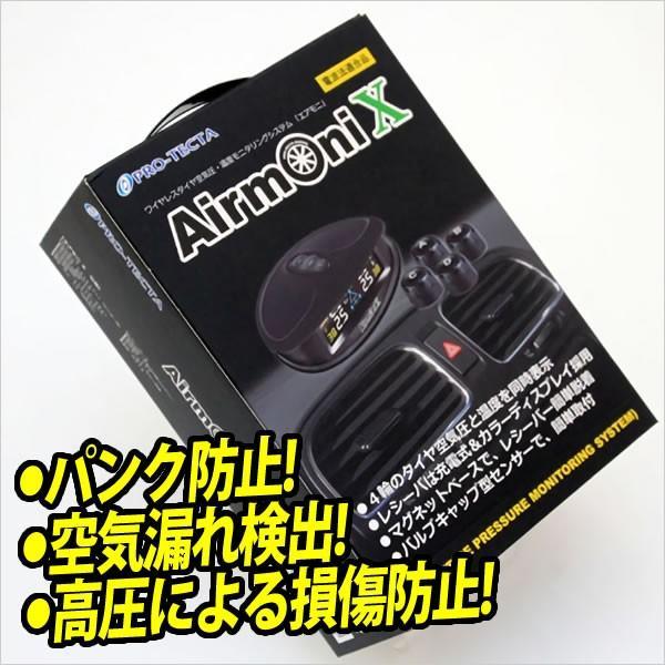 エアモニX(エアモニ エックス) タイヤ空気圧センサー・モニターのエアモニX|breakstyle|06