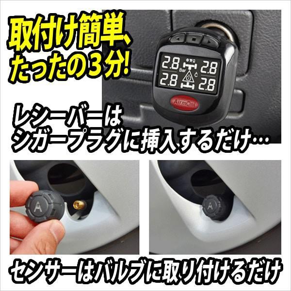 エアモニP(エアモニ ピー) タイヤ空気圧センサー・モニターのエアモニP|breakstyle|02