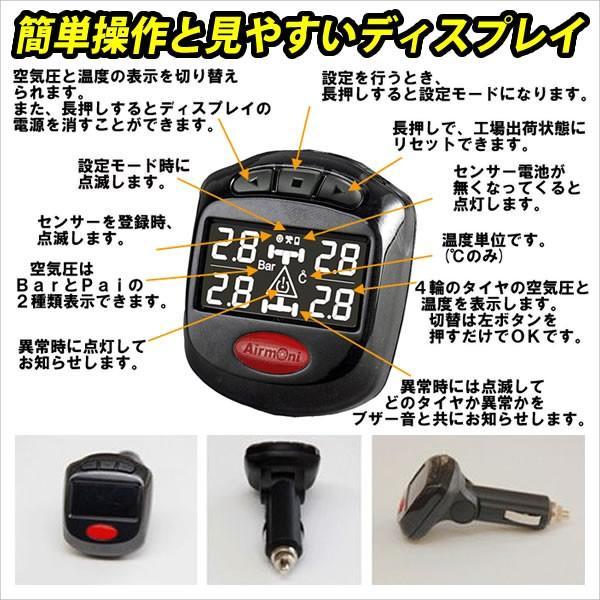 エアモニP(エアモニ ピー) タイヤ空気圧センサー・モニターのエアモニP|breakstyle|03