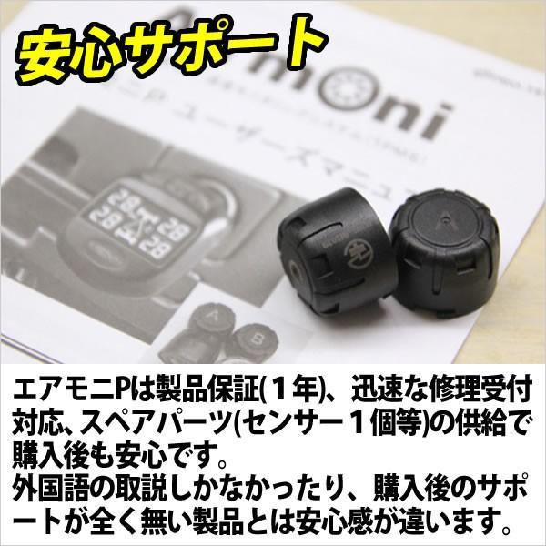 エアモニP(エアモニ ピー) タイヤ空気圧センサー・モニターのエアモニP|breakstyle|04