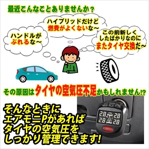 エアモニP(エアモニ ピー) タイヤ空気圧センサー・モニターのエアモニP|breakstyle|05