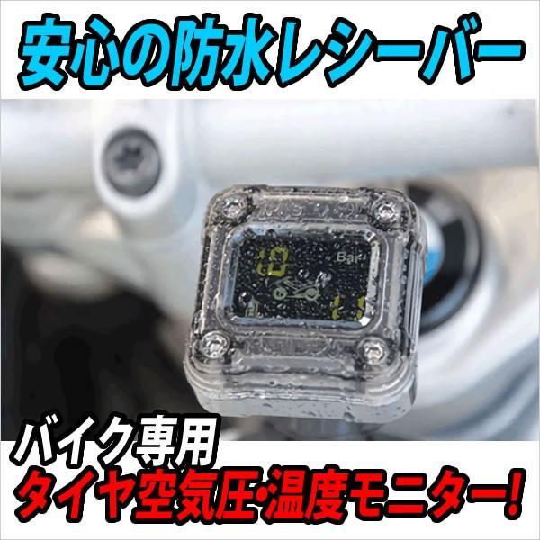 エアモニBike(エアモニ バイク) バイク専用タイヤ空気圧センサー・モニターのエアモニBike|breakstyle|02