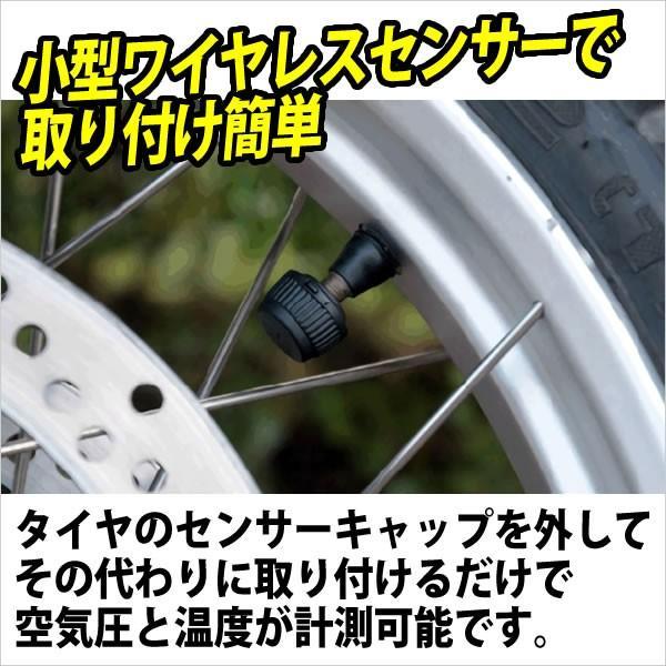 エアモニBike(エアモニ バイク) バイク専用タイヤ空気圧センサー・モニターのエアモニBike|breakstyle|03