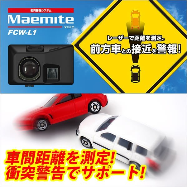 衝突警報システム Maemite(マエミテ) FCW-L1 ユピテル 前方追突警告装置|breakstyle|02