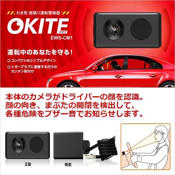 わき見・居眠り運転警報器 OKITE(オキテ) EWS-CM1 ユピテル|breakstyle|02