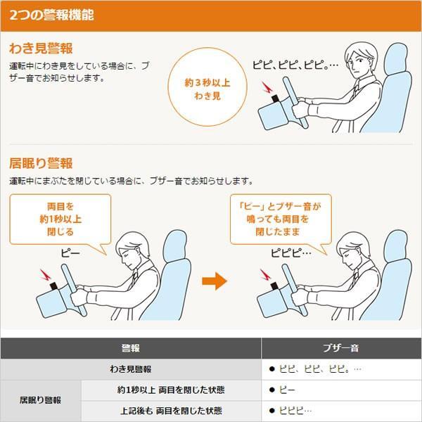 わき見・居眠り運転警報器 OKITE(オキテ) EWS-CM1 ユピテル|breakstyle|03