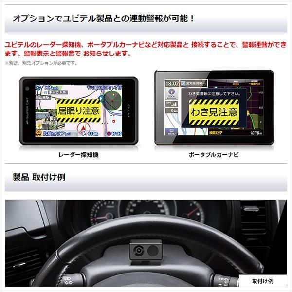わき見・居眠り運転警報器 OKITE(オキテ) EWS-CM1 ユピテル|breakstyle|04