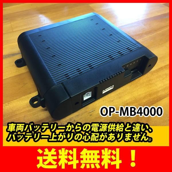 ユピテル オプション品 駐車記録時の電源供給 マルチバッテリー OP-MB4000|breakstyle
