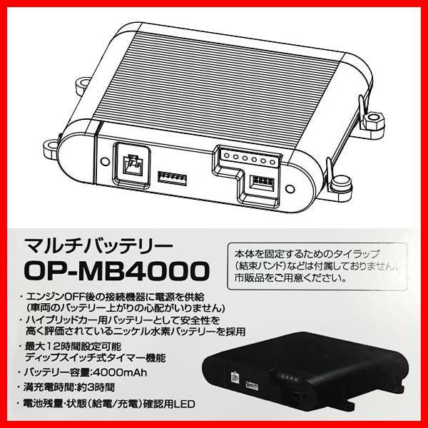 ユピテル オプション品 駐車記録時の電源供給 マルチバッテリー OP-MB4000|breakstyle|02