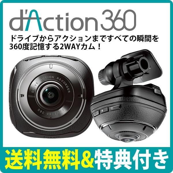 d'Action 360 (ダクション 360) DC3000 360度録画のドライブレコーダー|breakstyle