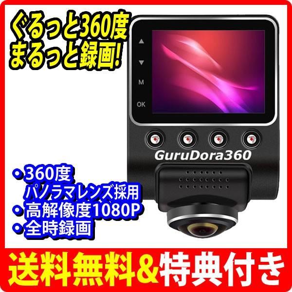 ぐるドラ360 GuruDora360 ぐるっと360度録画のドライブレコーダー|breakstyle