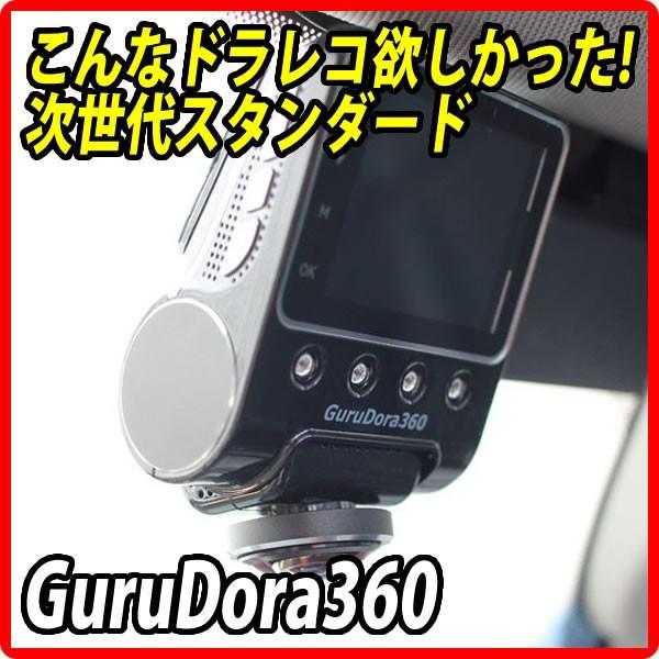 ぐるドラ360 GuruDora360 ぐるっと360度録画のドライブレコーダー|breakstyle|02