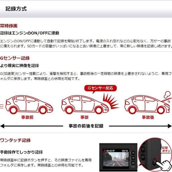 ユピテル ドライブレコーダー DRY-ST1500c Gセンサー&動体検知機能搭載|breakstyle|03