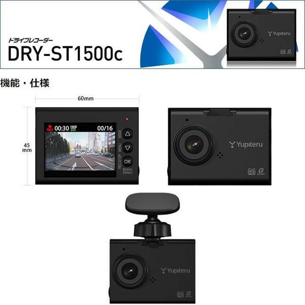 ユピテル ドライブレコーダー DRY-ST1500c Gセンサー&動体検知機能搭載|breakstyle|04