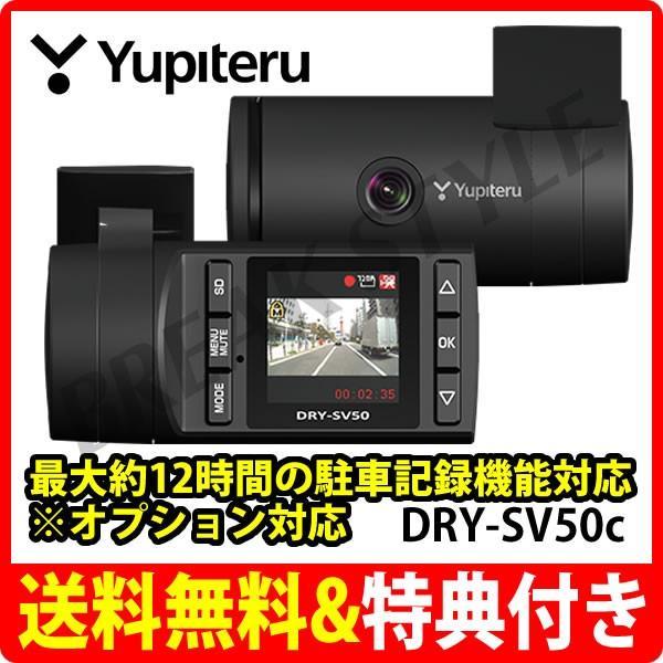ユピテル ドライブレコーダー DRY-SV50c Gセンサー搭載|breakstyle