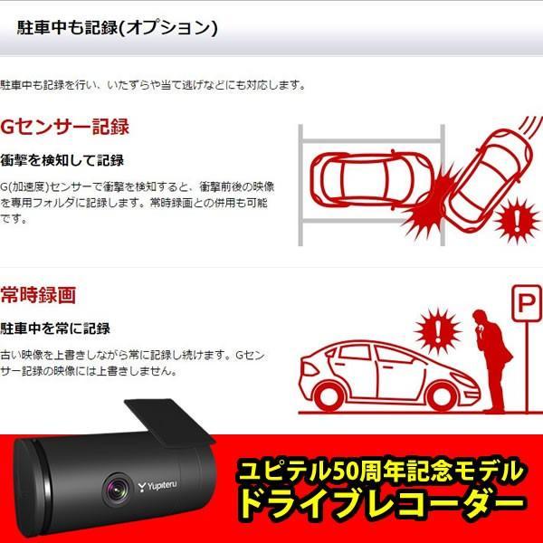 ユピテル ドライブレコーダー DRY-SV50c Gセンサー搭載|breakstyle|02