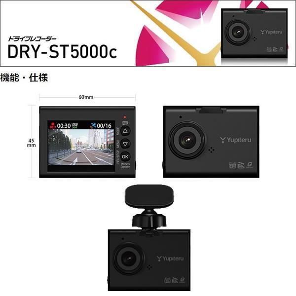 (即納OK)ユピテル ドライブレコーダー DRY-ST5000c Gセンサー&動体検知機能搭載|breakstyle|04