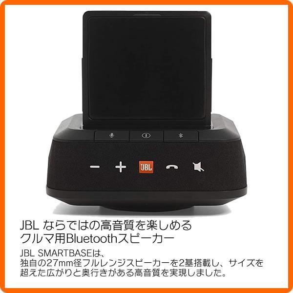 JBL SMARTBASE オンダッシュBluetoothスピーカー ワイヤード充電タイプ スマートベース|breakstyle|02
