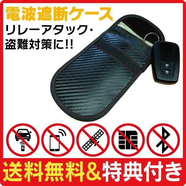 (即納OK)リレーアタック対策 電波遮断 スマートキーケース リレーアタック リレーアタック防止ケース スマートキー 電波遮断ポーチ|breakstyle