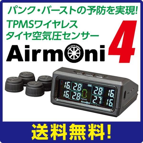 (即納可能)Airmoni4 エアモニ4 TPMS ワイヤレス タイヤ空気圧センサー 4輪用