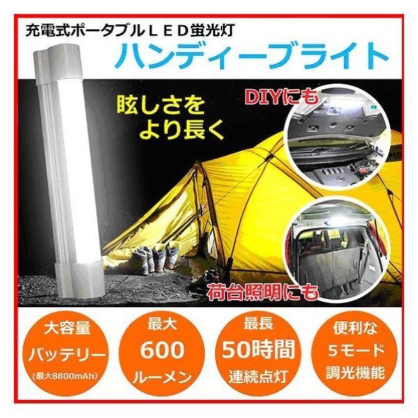 ハンディーブライト(小) 充電式ポータブルLED蛍光灯 |breakstyle