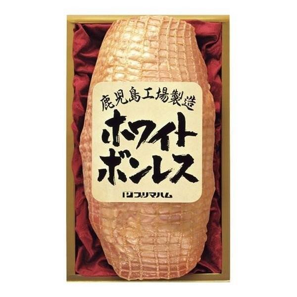 プリマハム ホワイトボンレス(約1.5kg)(お歳暮 内祝 お返し)