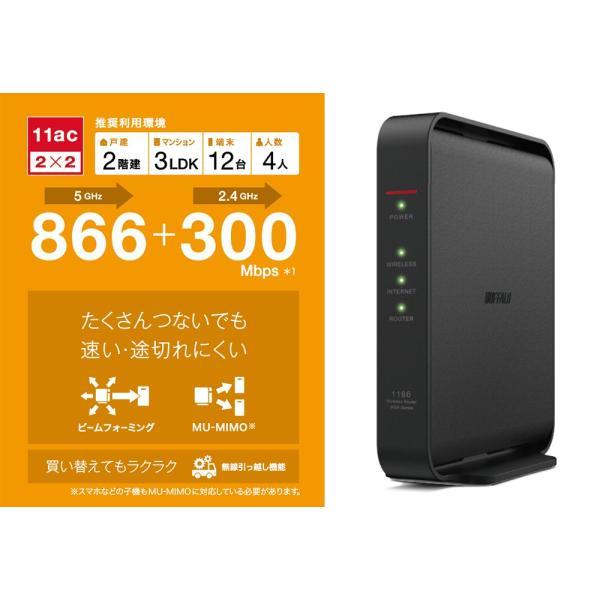 BUFFALO WiFi 無線LAN ルーター WHR-1166DHP4 11ac ac1200 866+300Mbps デュアルバンド 3|breezeisnice|02