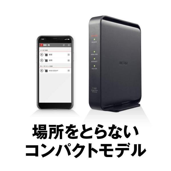 BUFFALO WiFi 無線LAN ルーター WHR-1166DHP4 11ac ac1200 866+300Mbps デュアルバンド 3|breezeisnice|03
