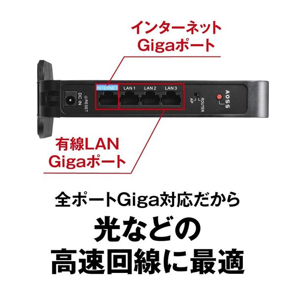 BUFFALO WiFi 無線LAN ルーター WHR-1166DHP4 11ac ac1200 866+300Mbps デュアルバンド 3|breezeisnice|04