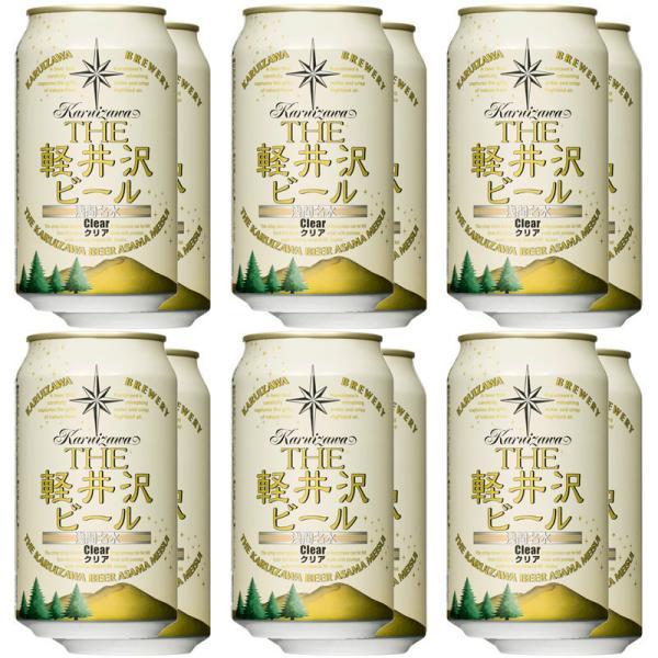 クラフトビール 地ビール beer ビール 軽井沢ビール 詰め合わせ バーベキュー キャンプ まとめ買い 宅飲み 土産  缶ビール クリア 350ml缶×12本セット|brewery