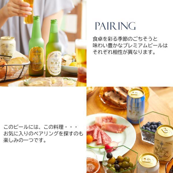 クラフトビール 地ビール beer ビール 軽井沢ビール 詰め合わせ バーベキュー キャンプ まとめ買い 宅飲み 土産  缶ビール クリア 350ml缶×12本セット|brewery|06