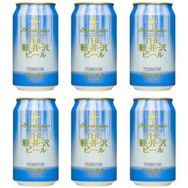 クラフトビール 地ビール beer ビール 軽井沢ビール 詰め合わせ バーベキュー キャンプ まとめ買い 宅飲み 清涼飛泉プレミアム 350ml缶×6本  N-DT|brewery