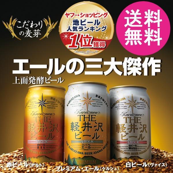 【送料無料】ビール 地ビール クラフトビール セット 詰め合わせ 飲み比べ ギフト 3缶セット THE軽井沢ビール ヴァイス・アルト・プレミアムエール brewery