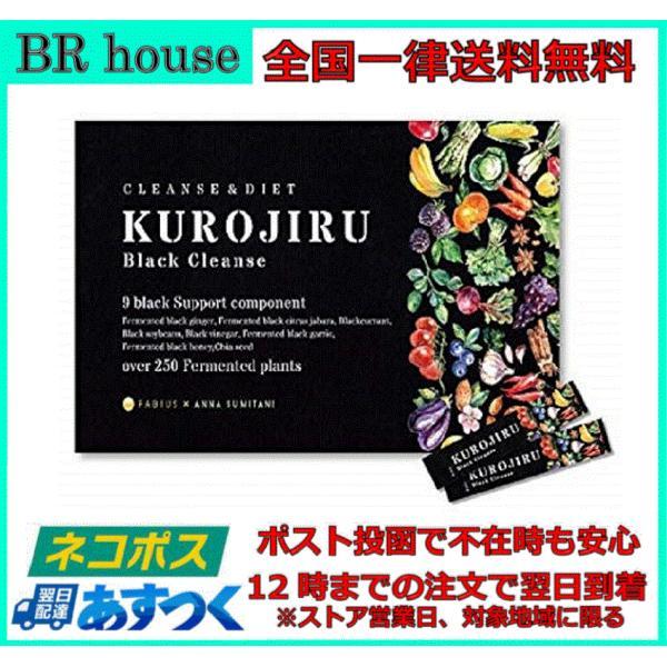 黒汁ブラッククレンズ 30包 KUROJIRU 送料無料 あすつく brhouse