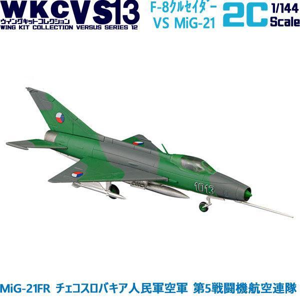 1/144 ウイングキットコレクション VS13 02C MiG-21FR チェコスロバキア人民軍空軍 第5戦闘機航空連隊 | エフトイズ 食玩